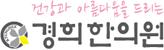 부산경희한의원 Logo